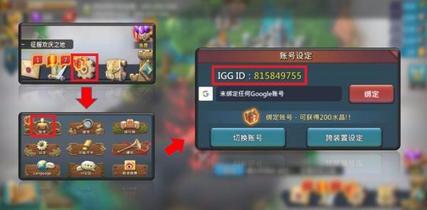 如何查詢王國紀元IGG ID